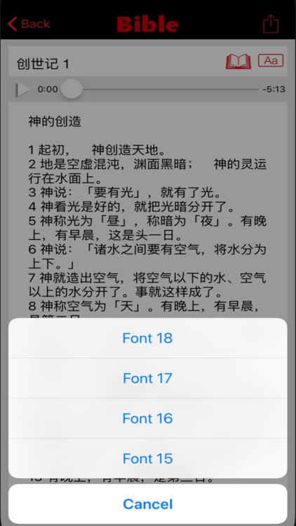 圣经-快速圣经 screenshot-4