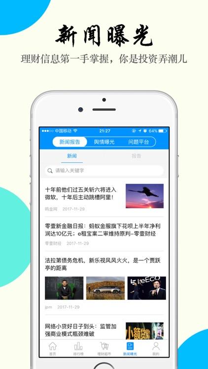 金智塔-互联网投资理财新闻资讯平台 screenshot-3
