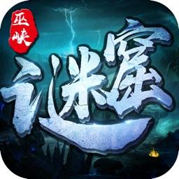 巫峡谜窟-3D冒险动作手游