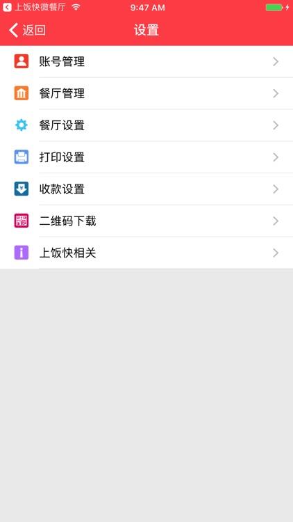 上饭快餐饮管家手机版 screenshot-4