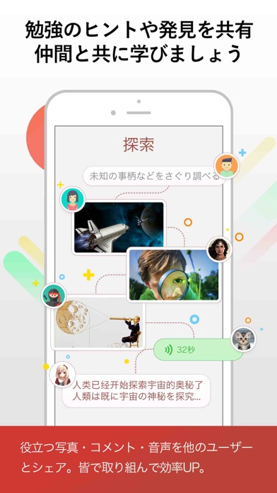 究極中国語スクリーンショット