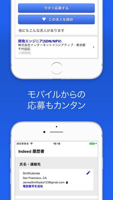 Indeed 求人検索スクリーンショット4