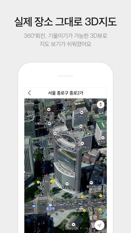 KakaoMap - Korea No.1 Map screenshot-4