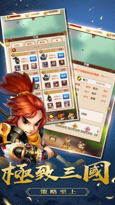 Screenshot for 主公Q傳 in Hong Kong App Store