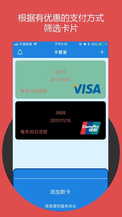 信用卡管家-信用卡管理信用卡app