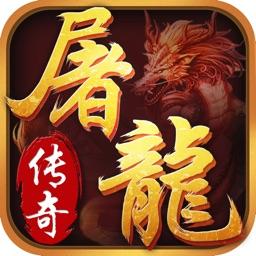 屠龙传奇-热血经典传奇手游
