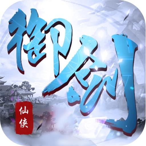 御剑仙侠-蜀山剑侠情缘传奇修仙手游ol