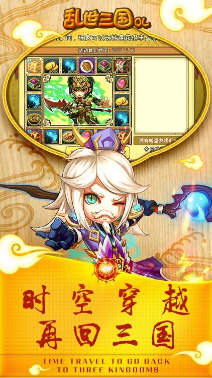 乱世三国ol-王者争霸动作格斗手游 screenshot-4