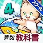 タッチ教科書 小学4年算数【スクール版】 icon