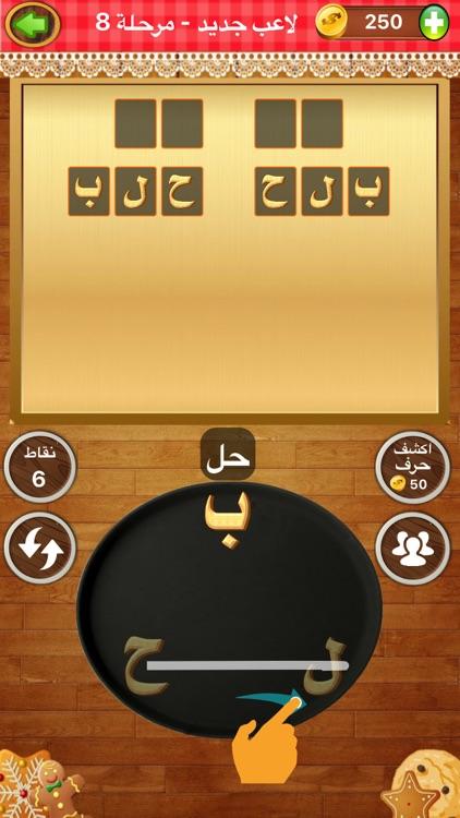أبجدهوز - لعبة تحدي كلمات screenshot-0