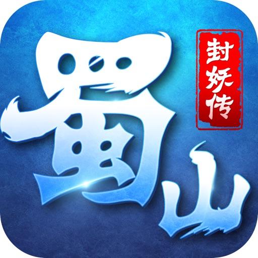 蜀山封妖传-卡牌回合制仙剑手游