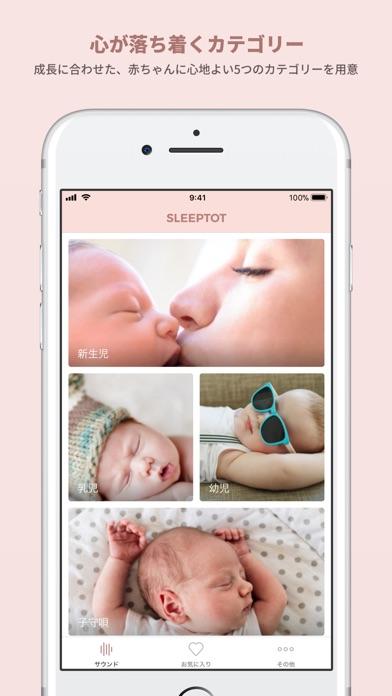 Sleeptot - Baby White Noiseのスクリーンショット3