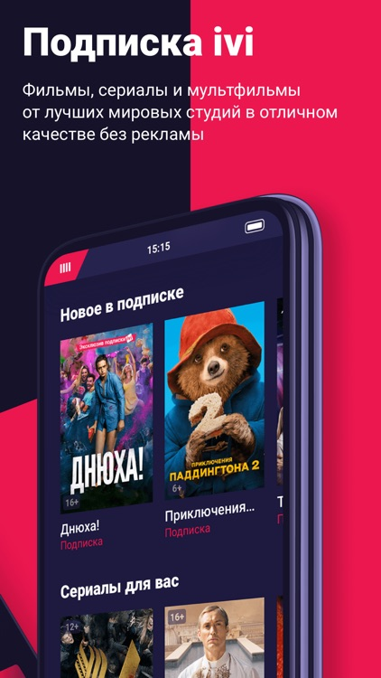 ivi - фильмы и сериалы онлайн screenshot-4