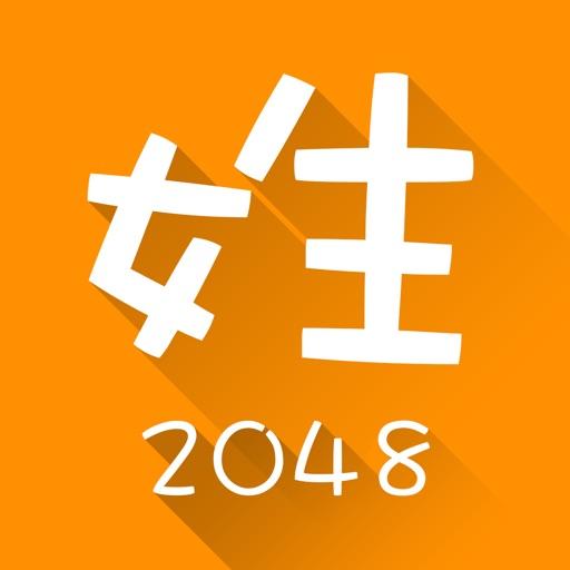 2048 百家姓版 - 寓教于乐更适合国人的 2048 iOS App