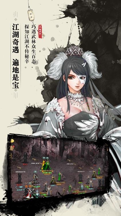 铁血武林-武侠小说全还原 screenshot-3