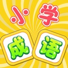 伟大汉字之成语 icon