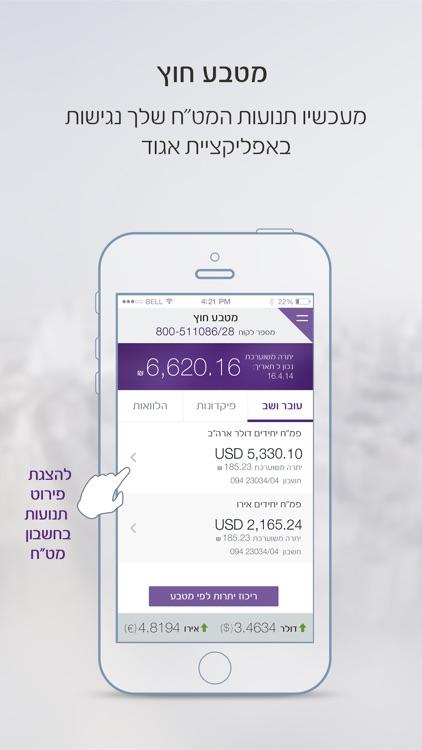 בנק אגוד - Union Bank screenshot-4