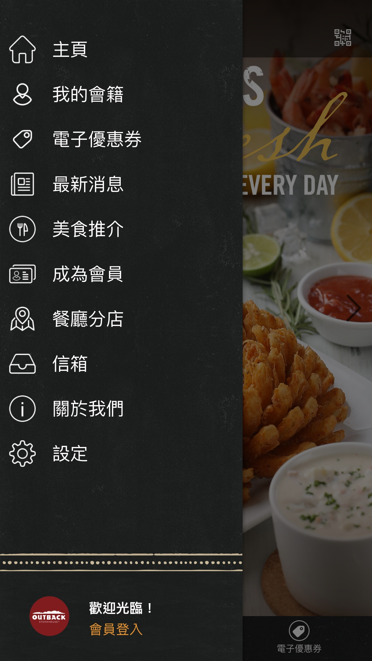 Outback Steakhouse Hong Kong Screenshot