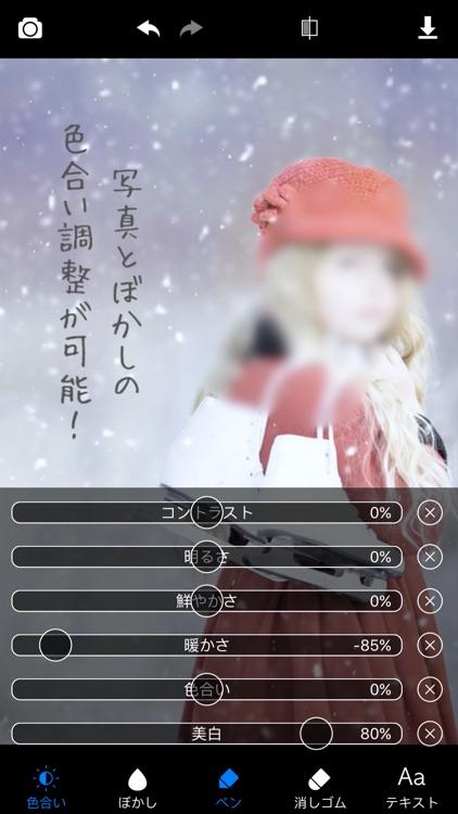 ぼかし丸 - 部分ぼかしと文字入れ写真加工 screenshot-4