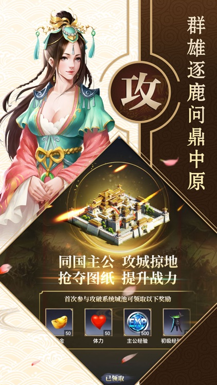 绝世雄豪 screenshot-1
