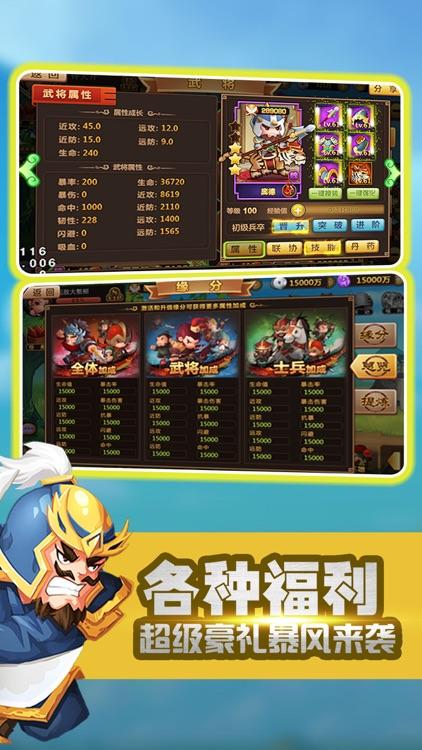 三国军团:掌上英雄游戏 screenshot-3