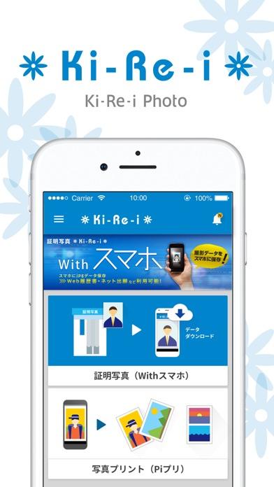 Ki-Re-i Photo(証明写真&写真プリント-ピプリ)紹介画像1