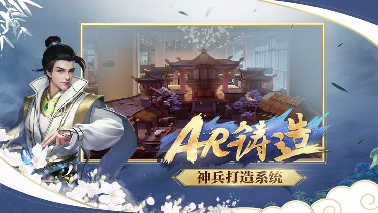 三少爷的剑-武侠经典 仗剑问情 screenshot-3