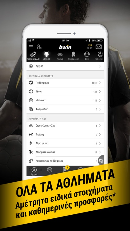 bwin Στοίχημα: Stoixima Live screenshot-0