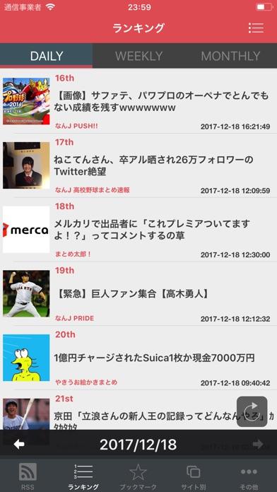 まとめのまとめリーダー screenshot1