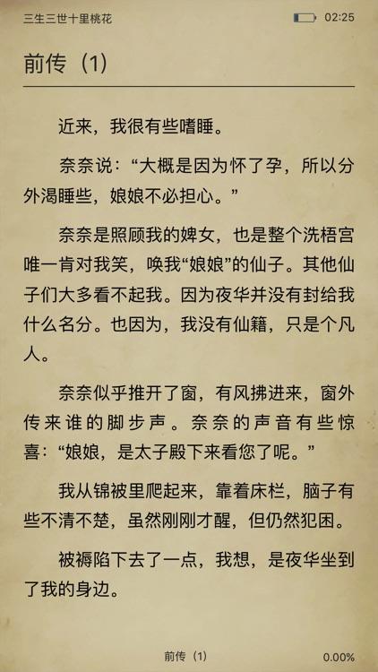 小说阅读王-书城小说阅读追书神器 screenshot-3