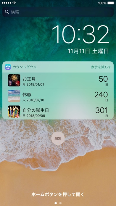 カウントダウンスター(広告なし) screenshot1