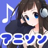 アニソンラジオ 〜完全無制限で24時間アニソン聴き放題〜