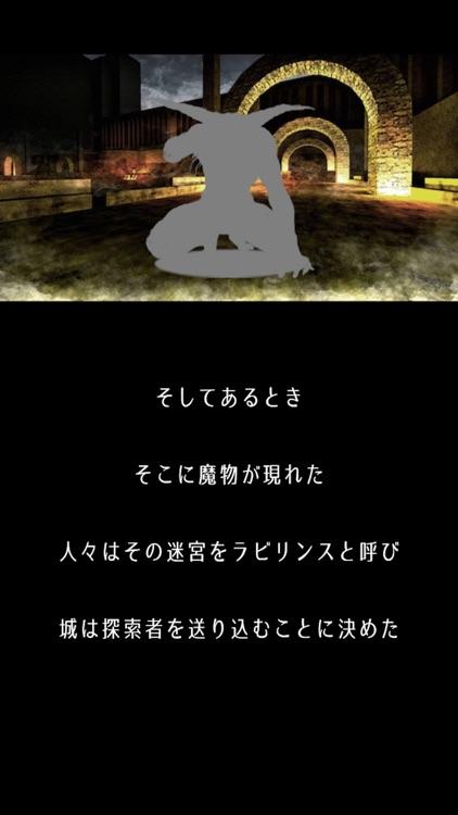 ラビリンス〜魔物が棲む迷宮〜 screenshot-3
