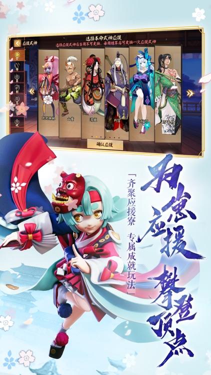 决战!平安京-式神集结召唤 screenshot-4
