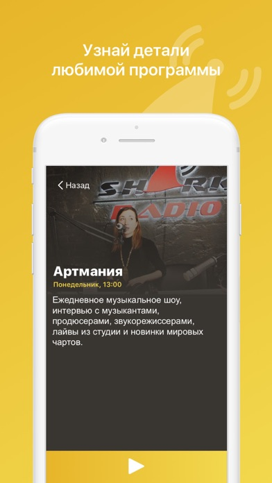 Онлайн радио - radio Shark Скриншоты6