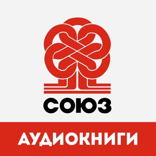 Аудиокниги издательства Союз