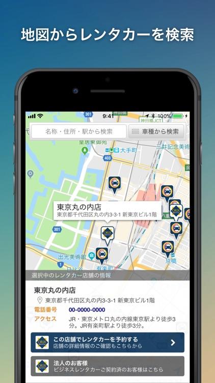 カーシェアマップ for オリックスカーシェア screenshot-4