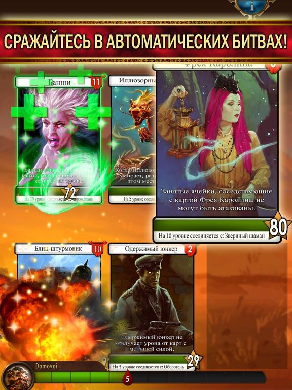 Cabals: Card Blitz для iPad
