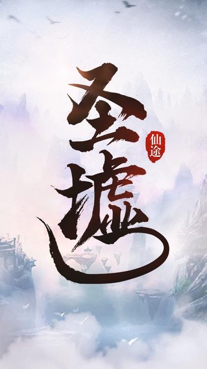 圣墟仙域:经典诛仙,再续情缘!