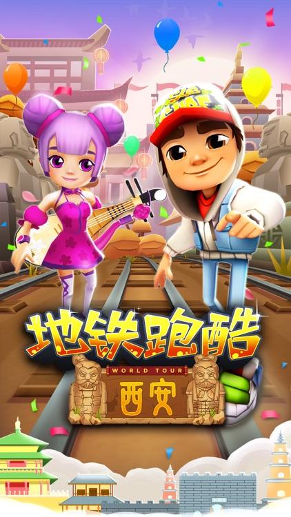 地铁跑酷 - 官方中文版 screenshot-0