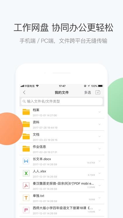 daydao-一站式移动办公协同平台 screenshot-4