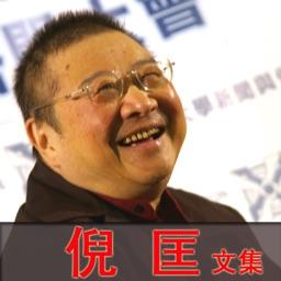 倪匡文集600+