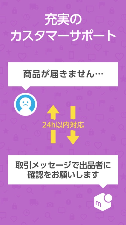 メルカリ- かんたん購入・出品 フリマ通販アプリ screenshot-4