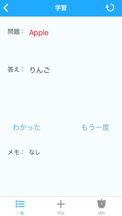 iNotesのスクリーンショット3