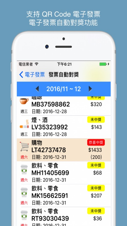 iMMIG 記帳小秘書 screenshot-4