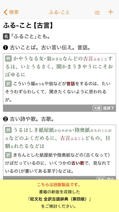 旺文社 全訳古語辞典(第三版)のおすすめ画像1
