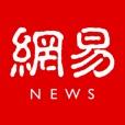 网易新闻-热门新闻头条资讯娱乐视频