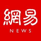 网易新闻-新闻头条热点资讯平台 icon