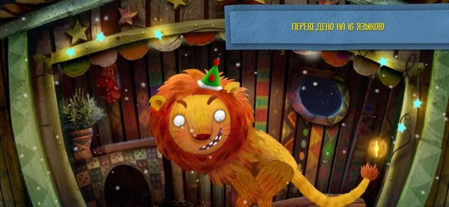 спокойной ночи цирк сказка на ночь для детей ios скачать