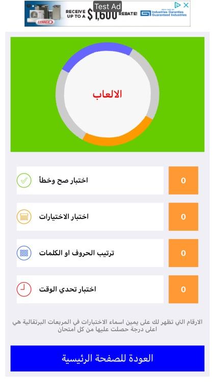 تعلم اللغة الانجليزية بالعربي screenshot-7